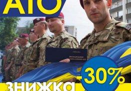 -30% на тренажерний зал для учасників АТО