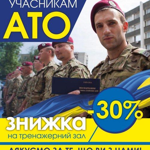 -30% на тренажерний зал для учасників АТО 4a1e81eea8f52