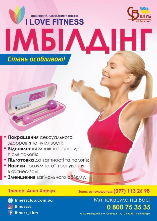 Тренування для жінок імбілдінг  40a4e56f3cd02
