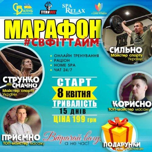 СВФітТайм! Найкрутіший sport&spa марафон Хмельницького!
