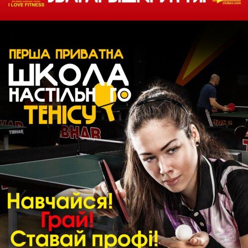 НОВИЙ НАПРЯМОК! Відкриття Клубу з настільного тенісу «СВ»