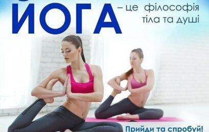 Увага! Нова група! Chi Yoga