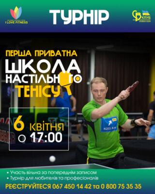 Перший турнір у Клубі настільного тенісу «СВ»