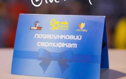 Giveaway — сертифікати в тренажерний зал Хмельницького!