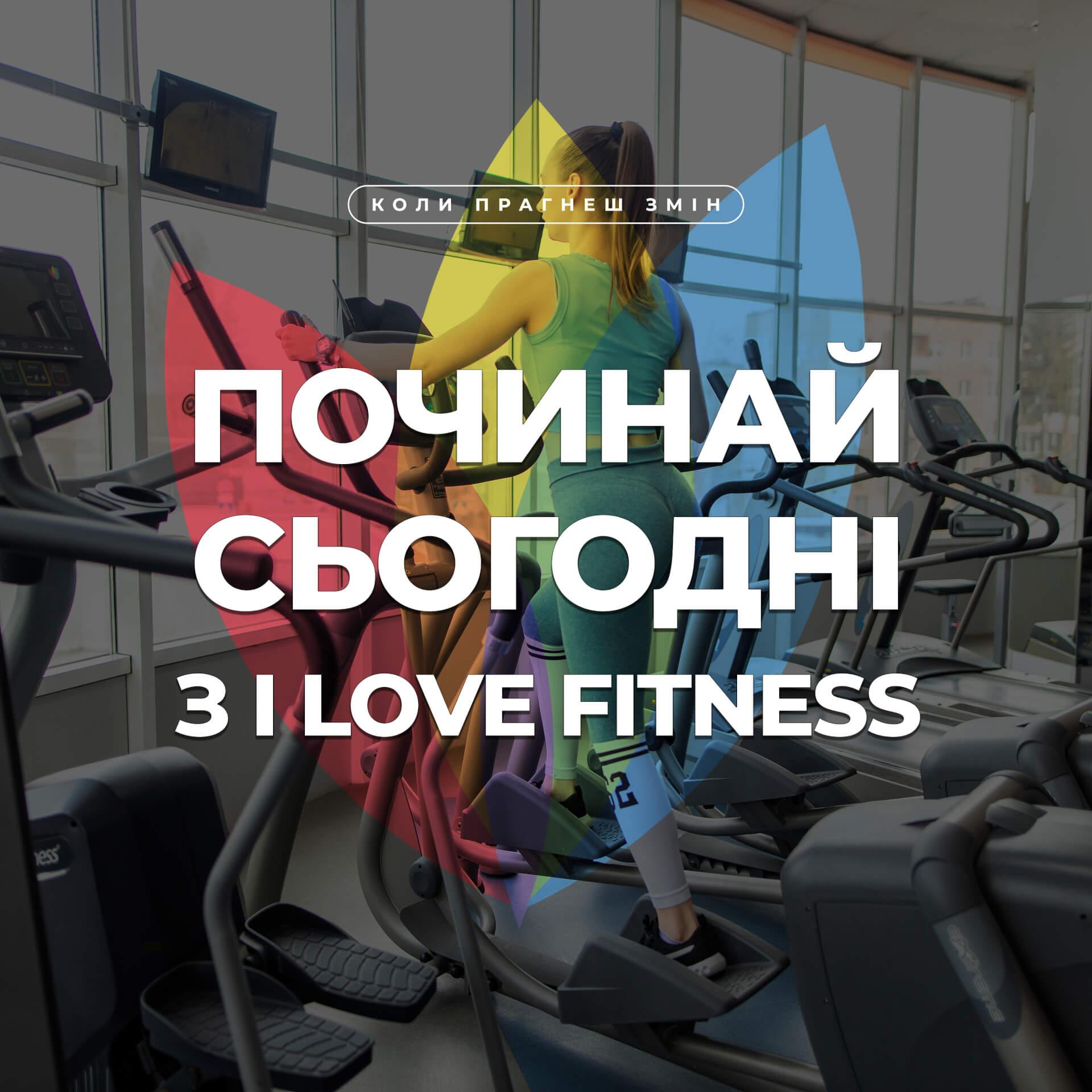 Почни сьогодні! Тренажерний зал в Хмельницькому I♡FITNESS