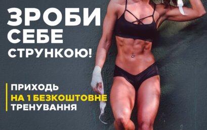 Ти зможеш! Перше тренування у тренажерному залі Хмельницького I❤️FITNESS